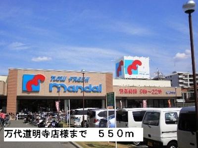 万代道明寺店様まで550m