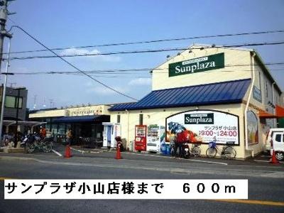 サンプラザ小山店様まで600m