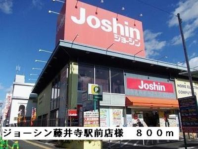 ジョーシン藤井寺駅前店様まで800m