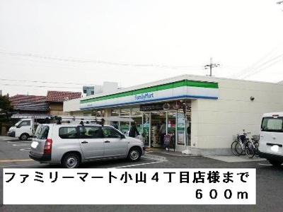 ファミリーマート小山4丁目店様まで600m
