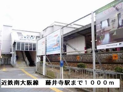 近鉄南大阪線藤井寺駅まで1000m