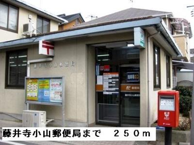 藤井寺小山郵便局まで250m