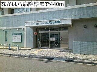 ながはら病院様まで440m