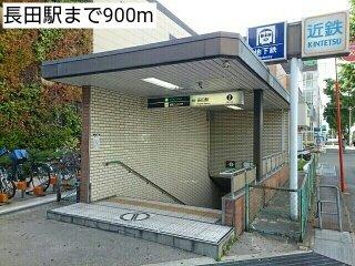 長田駅まで900m