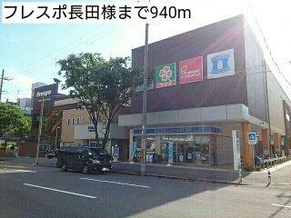 フレスポ長田様まで940m