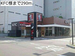 KFC様まで290m