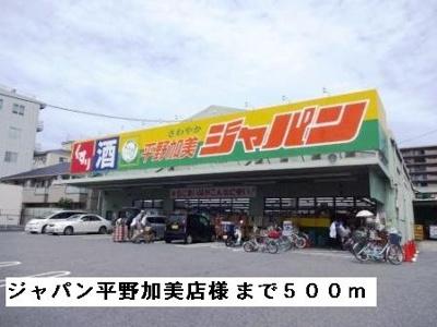 ジャパン平野加美店様まで500m