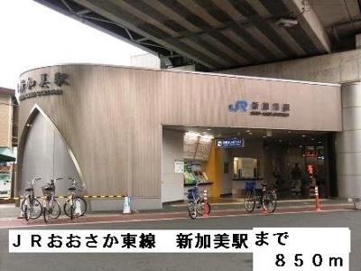 JRおおさか東線新加美駅まで850m