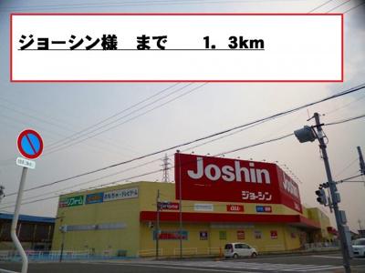 ジョーシン様まで1300m