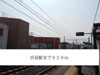 宮前駅まで920m