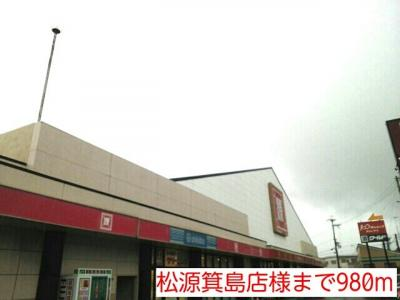 松源箕島店様まで980m