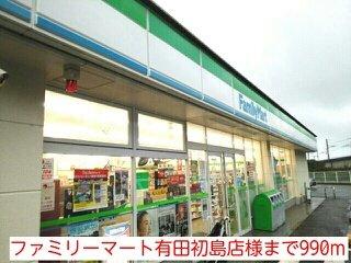 ファミリーマート有田初島店様まで990m