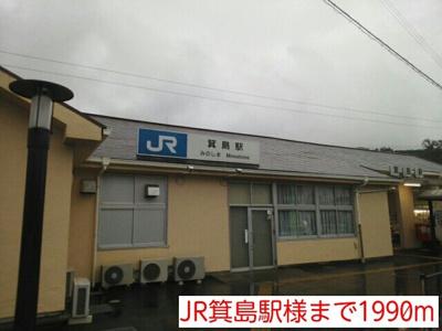 JR箕島駅様まで1990m