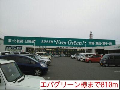 エバグリーン様まで810m