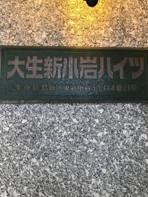 【外観】大生新小岩ハイツ