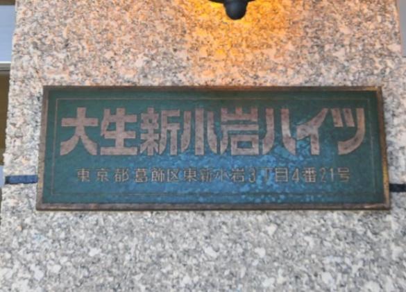 【区画図】大生新小岩ハイツ