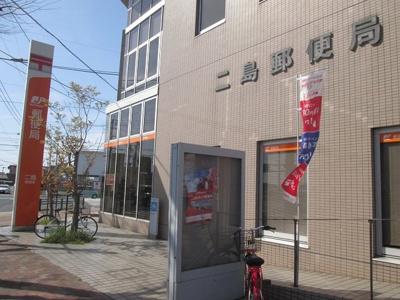 二島郵便局まで500m