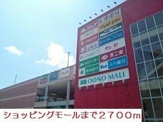 大野モールまで2700m