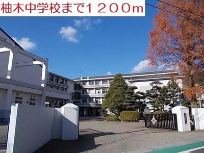 柚木中学校まで1200m