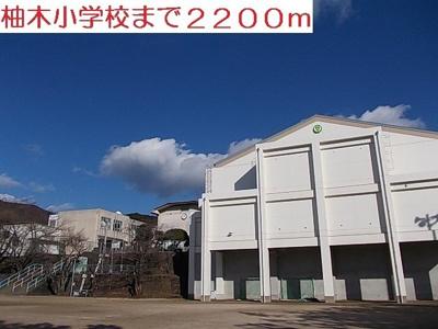 柚木小学校まで2200m