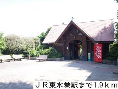 JR東水巻駅まで1900m