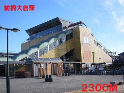 前橋大島駅まで2300m