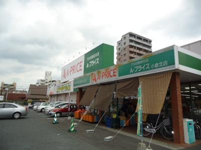 A-プライス小倉北店まで137m