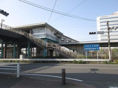 JR九州工大前駅まで500m