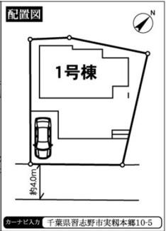 【区画図】習志野市実籾本郷 新築分譲住宅1号棟~イオンハウジングの不動産仲介~