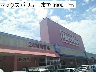 マックスバリューまで3800m