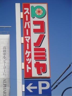 コノミヤ浜寺石津店 264m