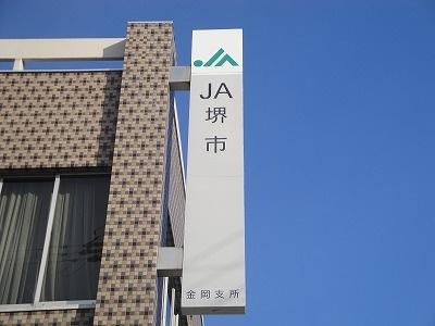 JA堺市中部南支所 609m