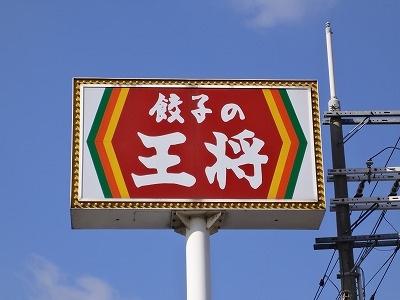 餃子の王将堺浜寺店 428m