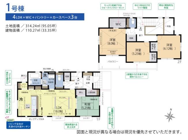 1号棟 4LDK+SIC+パントリー+WIC オール電化住宅!収納も充実していますのですっきりきれいに片付きますよ(^_-)-☆