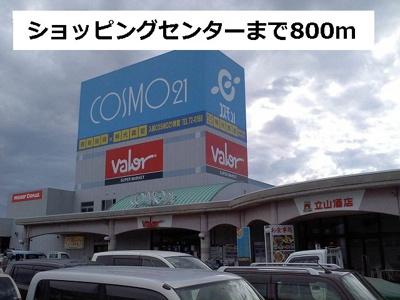 コスモ21まで800m