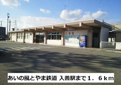 あいの風とやま鉄道   入善駅まで1600m