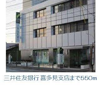 三井住友銀行喜多見支店まで550m