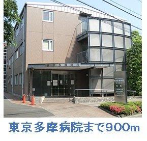 東京多摩病院まで900m