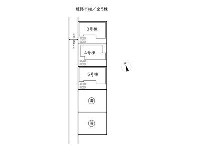 【区画図】姫路市継/全5棟