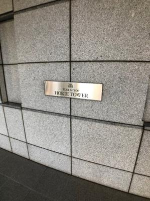 【エントランス】エルザグレース堀江タワー