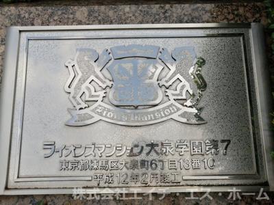 【その他】ライオンズマンション大泉学園第7