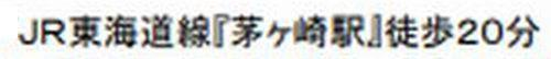 D号棟 【仲介手数料0円】茅ヶ崎市浜之郷 新築一戸建て 全10棟