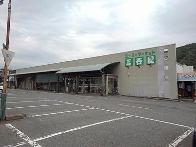 三谷屋御調店まで1700m