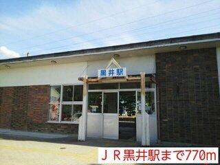 JR黒井駅まで770m