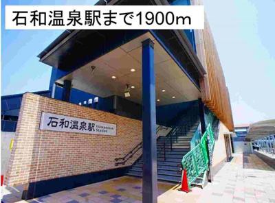 石和温泉駅まで1900m