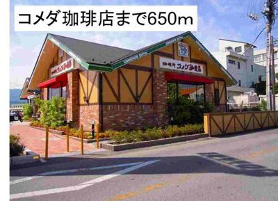 コメダ珈琲店まで650m