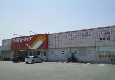 ツルハドラッグ貢川店まで1400m