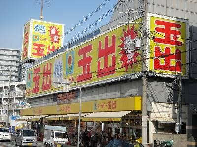 スーパー玉出中百舌鳥店 299m
