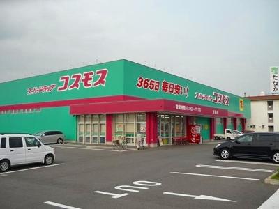 コスモス川口店まで750m