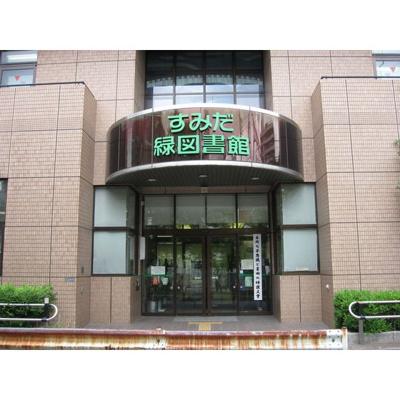 図書館「墨田区立緑図書館まで848m」墨田区立緑図書館